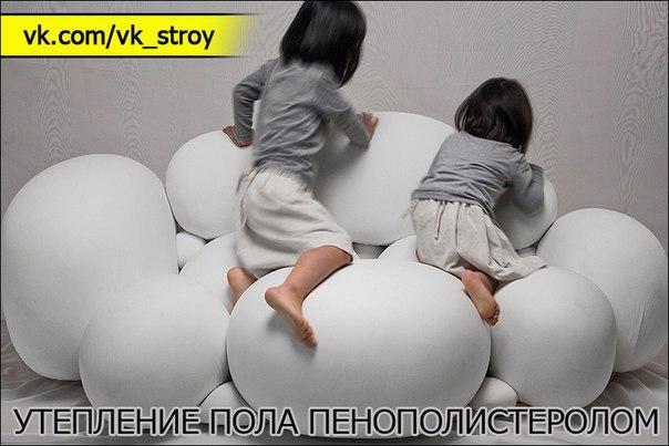 УТЕПЛЕНИЕ ПОЛА ПЕНОПОЛИСТЕРОЛОМ