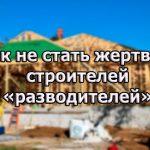 как не стать жертвой строителей-«разводителей»